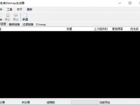 老虎sitemap网站地图生成器版本0.6.2.0