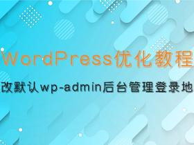 wordpress修改wp-admin隐藏后台管理登录地址确保WordPress网站后台安全