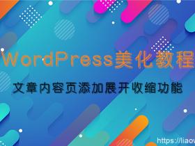 WordPress美化教程-为文章内容页添加展开收缩功能