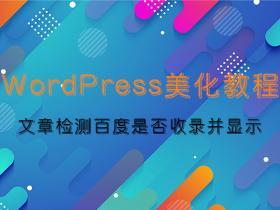 wordpress如何检测文章是否被百度收录并显示