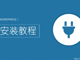 2021年最新安装WordPress程序详细教程_附图教学