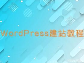 WordPress如何调用最新、热门文章和指定分类文章