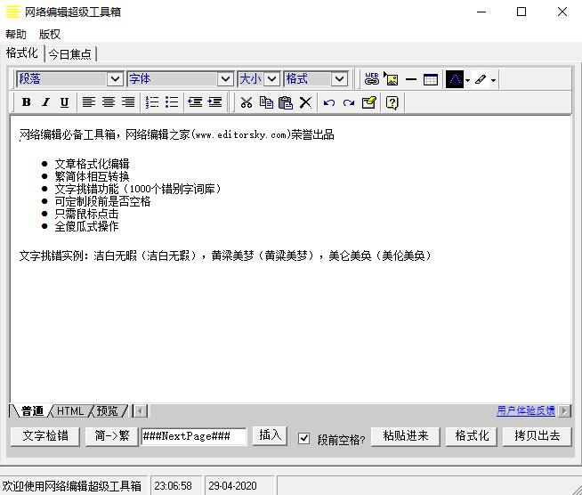 网络编辑超级工具版本1.0.3-适合编辑文章用