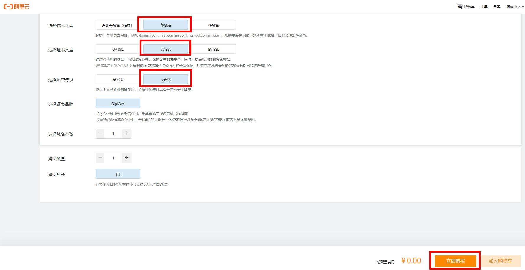 网站如何申请sll证书免费获得https绿标