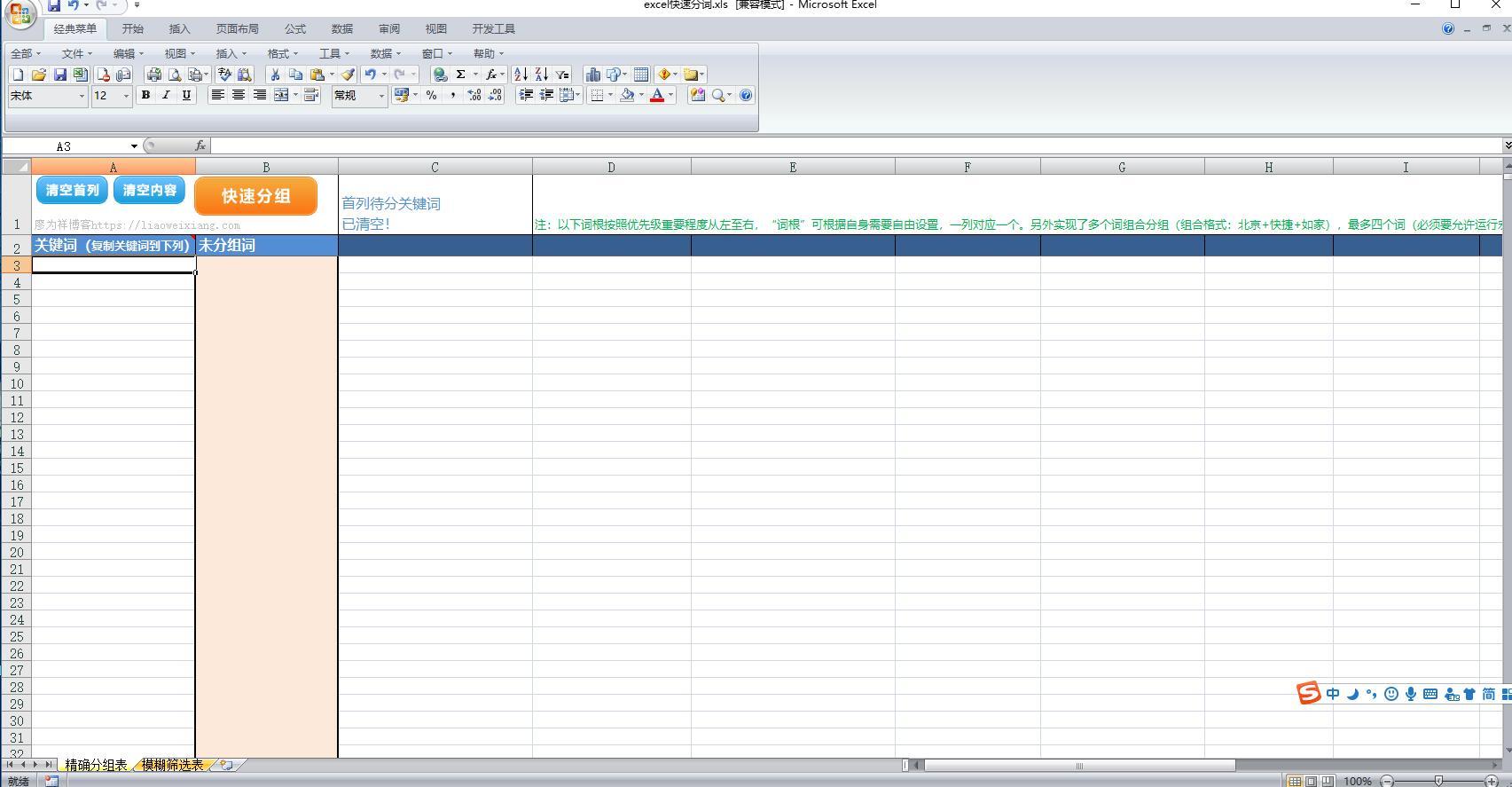 excel表格快速筛选关键词分结构组-附文件教程