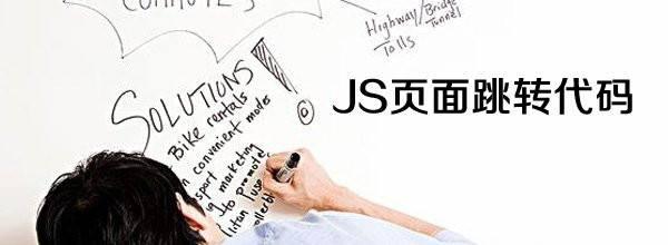网站常用跳转html、js代码教程